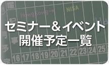 セミナー&イベント開催予定一覧