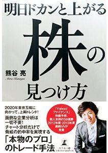 Mr.Kumagaibook_shoei