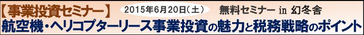 1506_6seminar_banner2