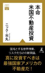 shoei_beikokufudousan_w150