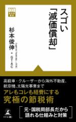 shoei_genkashoukyaku_w150