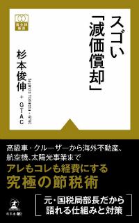 杉本 俊伸+GTAC著  幻冬舎メディアコンサルティング 定価740円(+税)