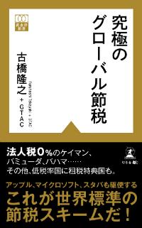 古橋隆之+GTAC著  幻冬舎メディアコンサルティング 定価800円(+税