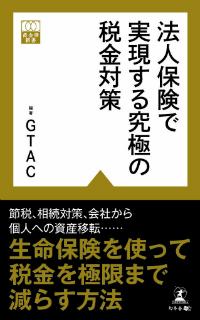 GTAC編著 幻冬舎メディアコンサルティング 定価740円(+税)