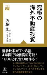 shoei_kaigaihudousan_w150