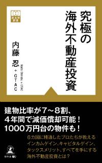 book_image_kaigaifudousan