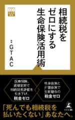shoei_souzokuhoken_w150