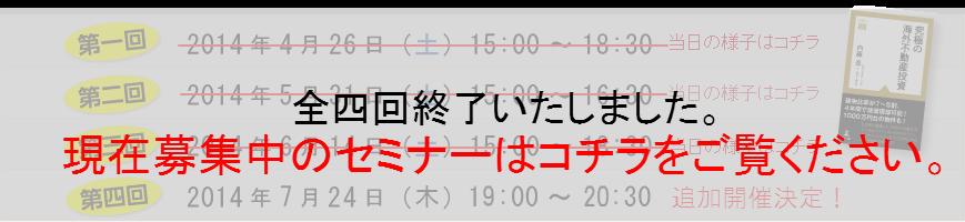 kame_kaigaifudousan_shuppan_seminar