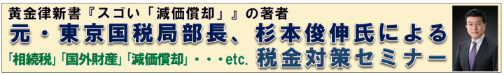 sugimotoseminar_banner