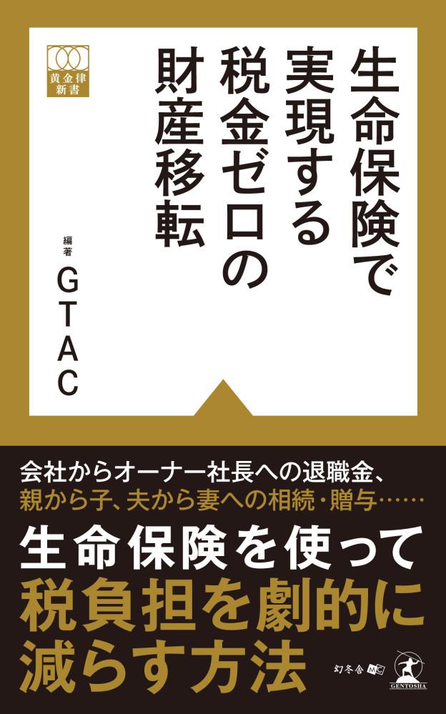 GTAC編著 幻冬舎メディアコンサルティング 定価800円(+税)