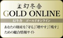 幻冬舎ゴールドオンライン